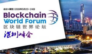 2019区块链世界论坛 • 深圳峰会