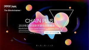 CHAIN PLUS • 2019区块链数字游戏创新峰会
