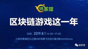 区块链游戏这一年【上海站】